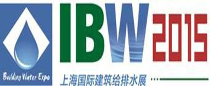 第五届中国(上海)国际建筑给排水展览会
