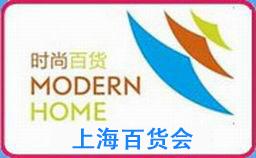 2015上海百货会【主办单位官方网站】