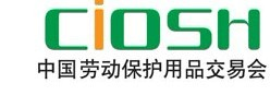 第91届中国劳动保护用品交易会