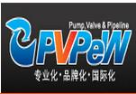 2015第十届中国(温州)泵阀管道展览会 暨第五届中国(永嘉)泵阀博览会