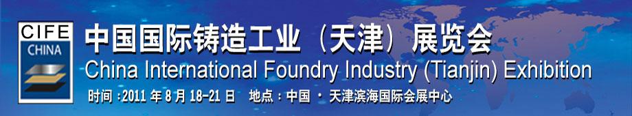CIFE--第五届中国国际铸造工业展(中国第二大铸造展)