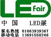 2012春季中国(深圳)LED展
