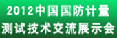 中国国防计量测试技术交流展示会