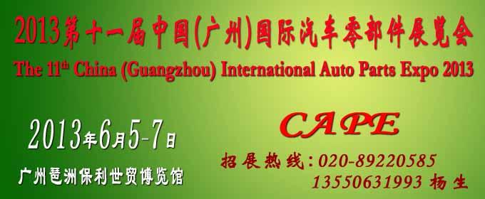 2013年第十一届中国(广州)国际汽车零部件展览会