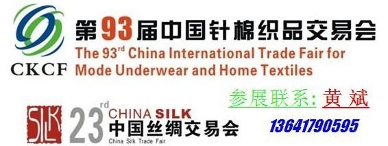 2011第93届中国针棉织品交易会和第23届丝绸交易会