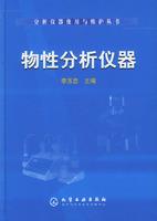 物性分析仪器——分析仪器使用与维护丛书