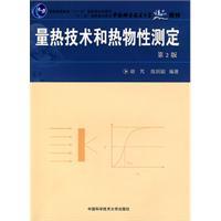 中国科学技术大学精品教材:量热技术和热物