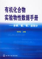 有机化合物实验物性数据手册:含碳.氢.氧
