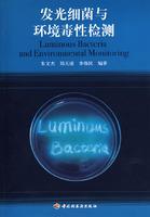发光细菌与环境毒性第四色播放器