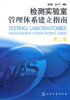 第四色播放器实验室管理体系建立指南(二版)