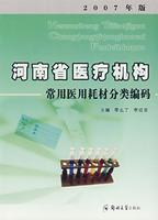 河南省医疗机构——常用医用耗材分类编码