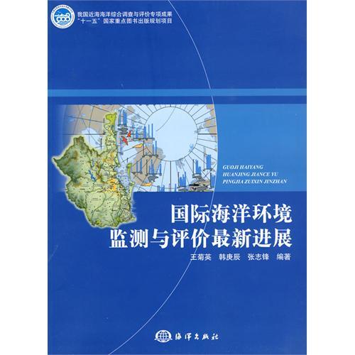 国际海洋环境监测与评价*新进展