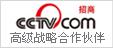招商CCTV