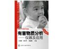 書籍:有害物質分析——儀器及應用