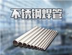 不锈钢焊管--兴化市宏亿不锈钢制品