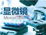 显微镜-叁诺西努科技有限公司
