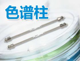 色谱柱-广州绿百草生物科技有限公司